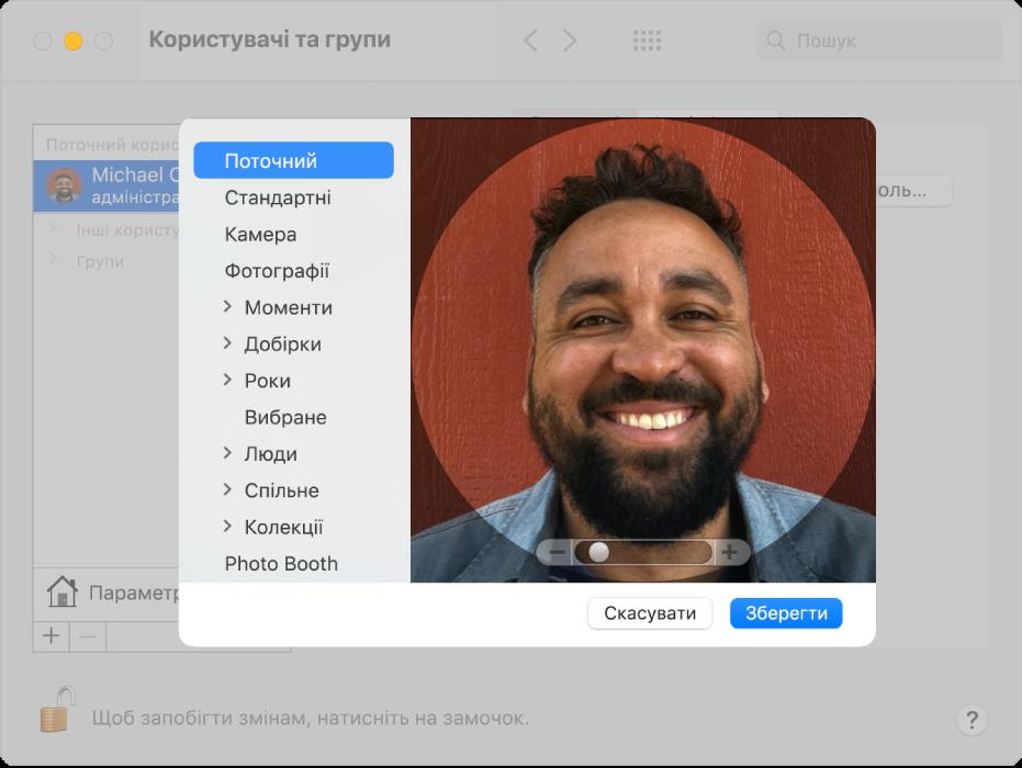 Опції редагування для вибору зображення для запису користувача. Зліва розміщено список потенційних джерел зображень, включно зі «Стандартні», «Камера» і «Фотографії».
