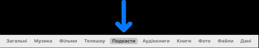 Вигляд смуги кнопок, коли вибрано «Подкасти».