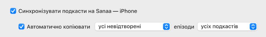 Увімкнено опцію «Синхронізувати подкасти на пристрій» і «Автоматично копіювати», а в спливних меню вибрано «усі невідтворені» й «усі подкасти».