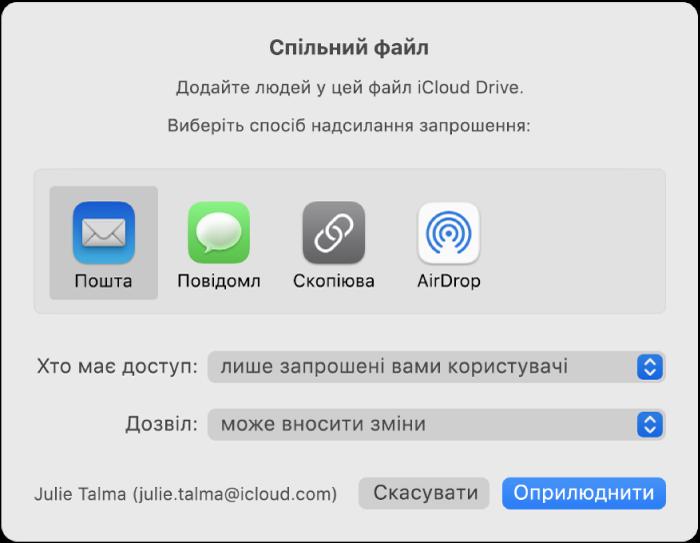Вікно «Спільний файл», у якому відображаються програми, які можна використовувати для надсилання запрошень, і опції для спільного доступу до документів.