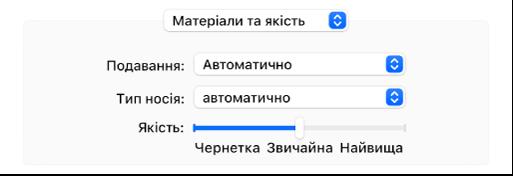 В опціях «Матеріали та якість» відображаються спливні меню «Подавання» і «Тип носія» а також бігунок «Якість».