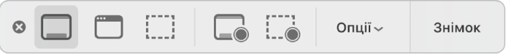 Панель інструментів програми екранних знімків.