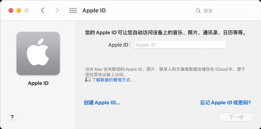 Apple ID 登录对话框,等待您输入 Apple ID 名称和密码。