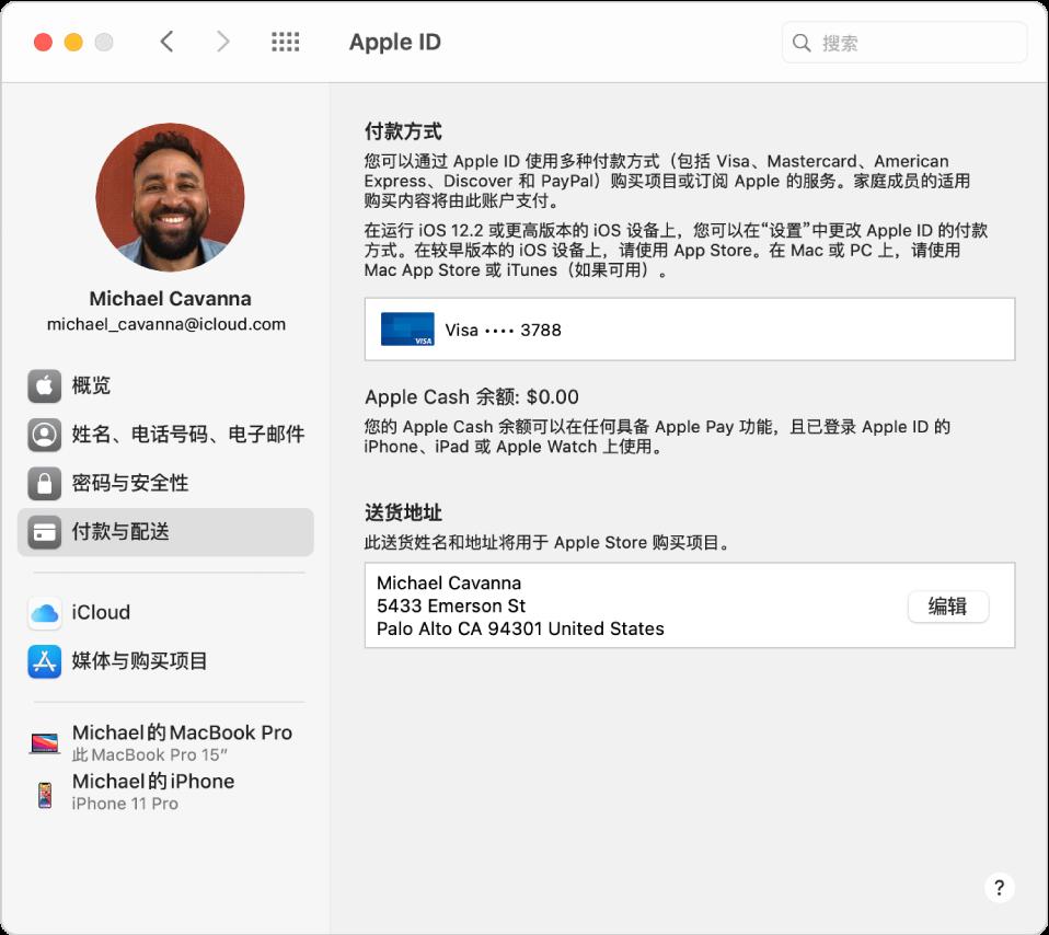 "Apple ID 偏好设置的边栏显示您可以使用的不同类型的帐户选项以及现有帐户的""付款与配送""偏好设置。"