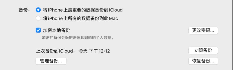 """出现用于备份设备数据的选项,显示了选择备份到 iCloud 或备份到 Mac 的两个按钮,""""加密本地备份""""复选框用于加密备份数据,以及其他用于管理备份、从备份恢复和开始备份的按钮。"""