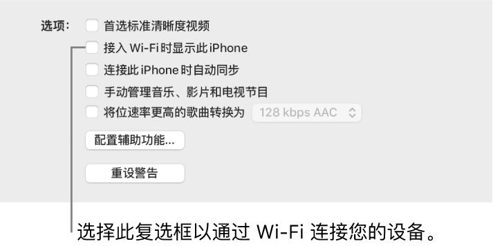 """同步选项显示了用于手动管理内容项目的复选框,其中标识出了""""接入 Wi-Fi 时显示此 [设备]""""复选框。"""