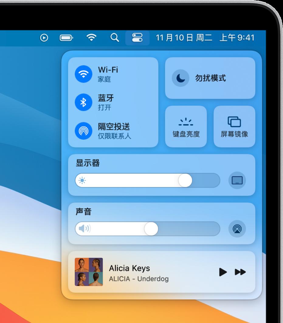 "Mac 屏幕右上部分的""控制中心"",显示 Wi-Fi、勿扰模式、声音和播放中等相关控制。"