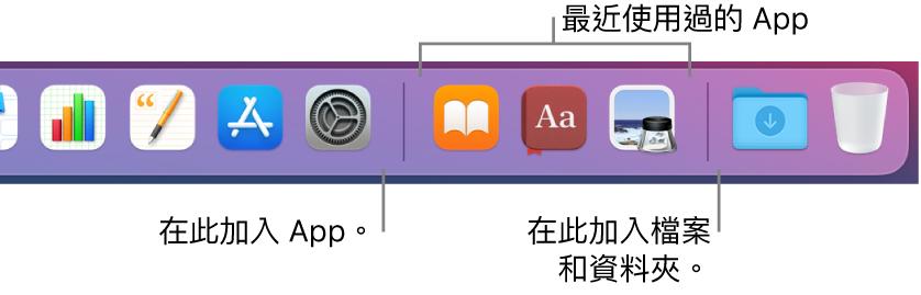 一部份的 Dock 會顯示 App、最近使用過的 App 和檔案與資料夾之間的分隔線。