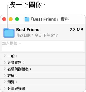 資料夾的「資料」視窗,顯示所選資料夾的一般圖像。