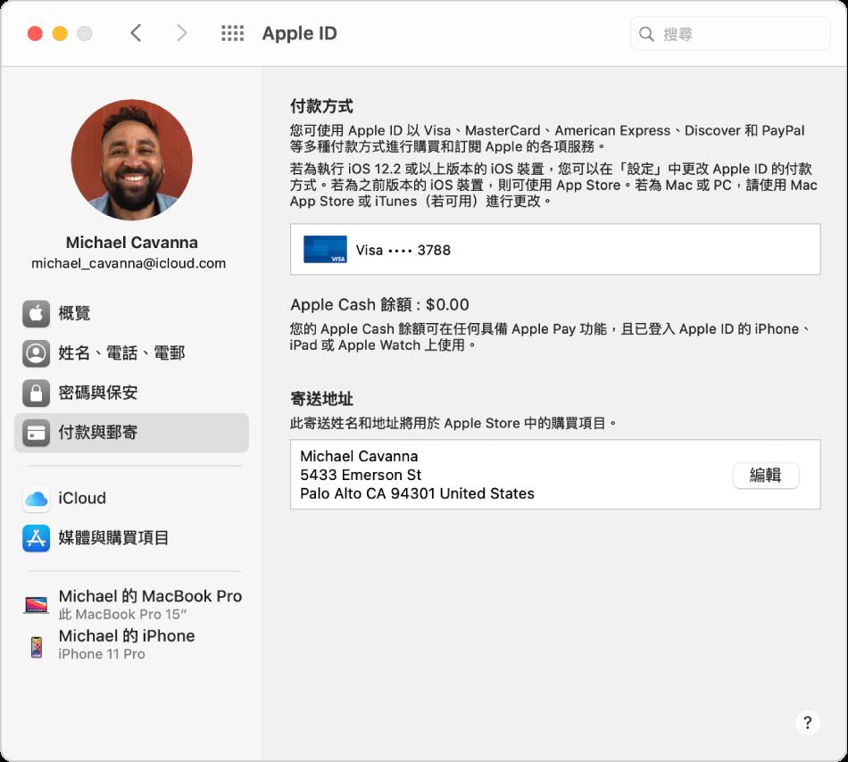 Apple ID 偏好設定顯示側邊欄(欄中有你可用的不同類型帳户選項),亦會顯示現有帳户的「付款與郵寄」偏好設定。