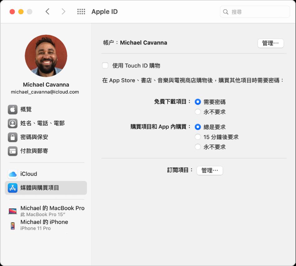 Apple ID 偏好設定顯示側邊欄(欄中有你可用的不同類型帳户選項),亦會顯示現有帳户的「媒體與購買項目」偏好設定。