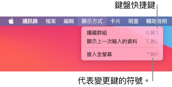 Safari App 和指出的「檔案」選單鍵盤快捷鍵