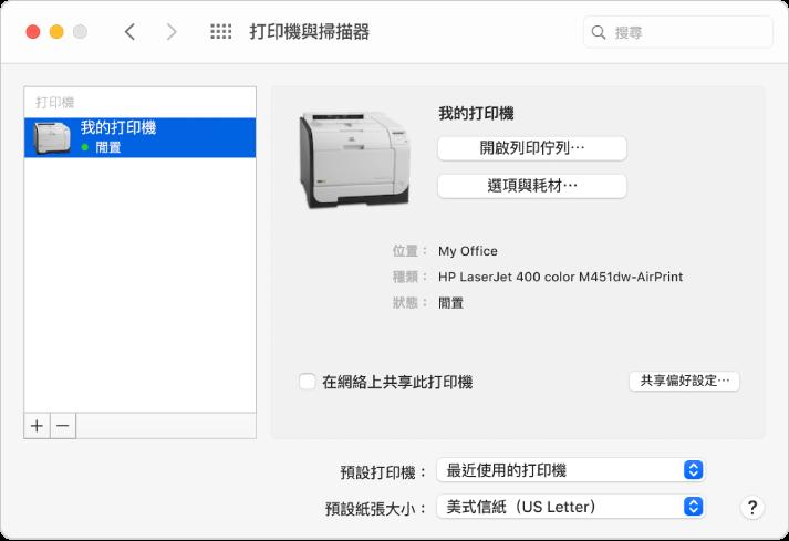 「打印機與掃描器」對話框顯示設定打印機的選項和打印機列表(底部有「加」和「減」按鈕,用於供加入或移除打印機)。