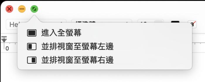 當你將游標移至視窗左上角的綠色按鈕上時會顯示的選單。由上至下的選單指令包括:進入全螢幕,並排視窗至螢幕左邊,並排視窗至螢幕右邊。