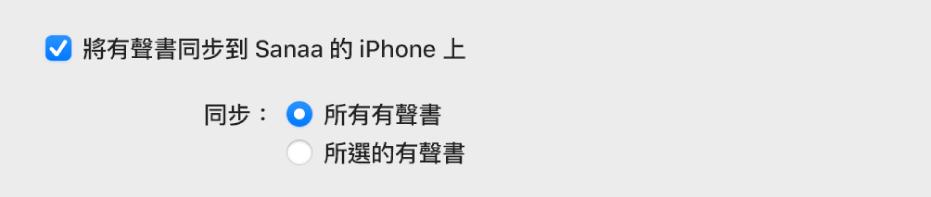 「將有聲書同步到裝置上」註記框顯示並選取了「所有有聲書」註記框,且已取消選取「所選的有聲書」按鈕。