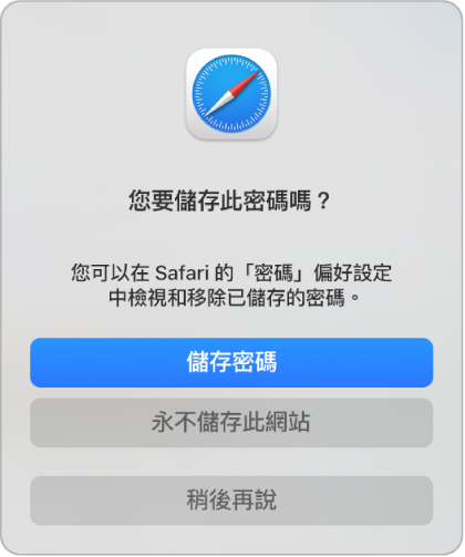 Safari 對話框詢問您是否要儲存網站的密碼。