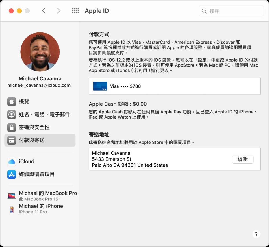 Apple ID 偏好設定顯示的側邊欄中包含不同類型的帳號選項供您使用,以及現有帳號的「付款與寄送」偏好設定。