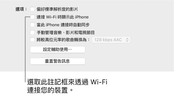 同步選項顯示用於手動管理內容項目的註記框,已識別「連接 Wi-Fi 時顯示此 [裝置]」註記框。