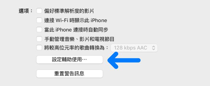 同步選項顯示,已識別「設定輔助使用」按鈕。