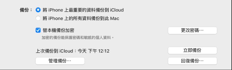 備份裝置資料的選項顯示用於選擇備份至 iCloud 或 Mac 上的兩個按鈕、一個用於加密備份資料的「替本機備份加密」註記框,還有用於管理、從備份回復和開始備份的其他按鈕。