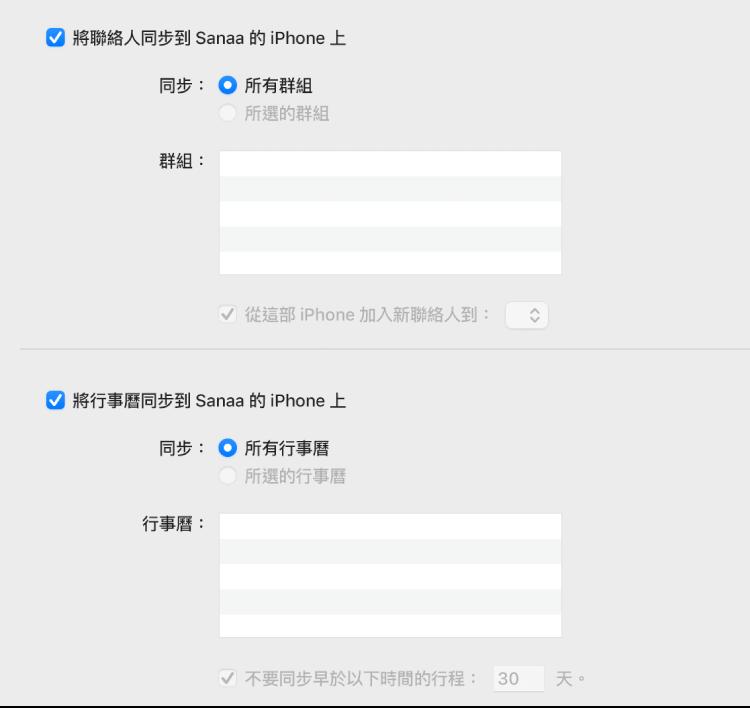 「資訊」同步選項顯示「將聯絡人同步到裝置上」和「將行事曆同步到裝置上」註記框,以及用於選擇聯絡人群組和選定行事曆的選項。