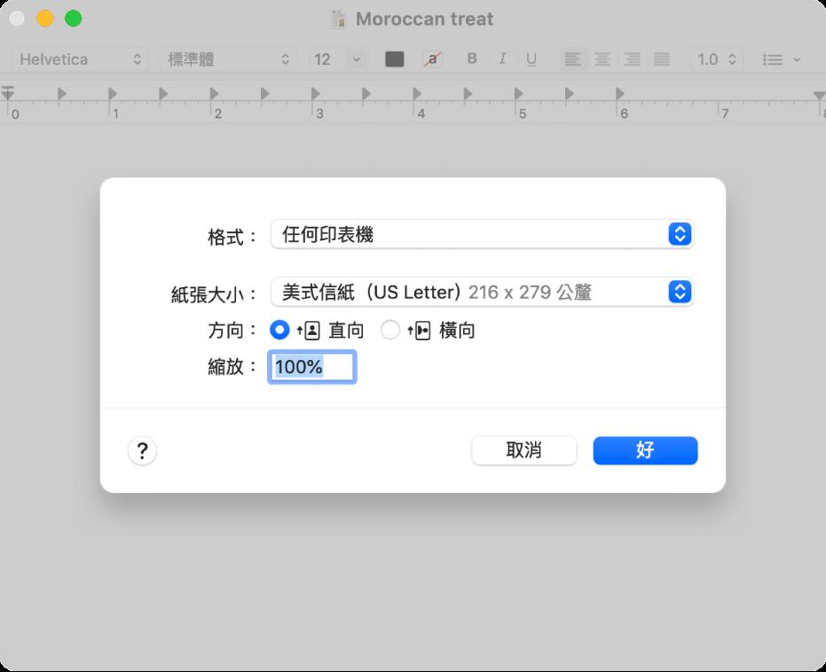 預設列印選項顯示列印選項彈出式選單,以及包含百分比方框以指定所欲列印大小的「縮放」選項。