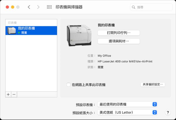 「印表機與掃描器」對話框顯示設定印表機的選項和印表機列表,而列表底部為用於加入和移除印表機的「加入」和「移除」按鈕。