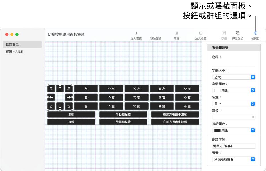 「現用面板集合」視窗的工具列右側會顯示「檢閱器」按鈕,用來設定面板、按鈕和群組的選項。