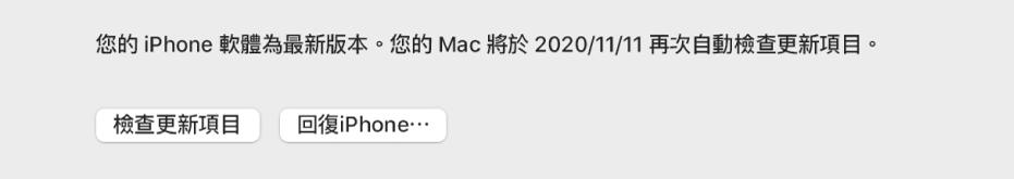 「檢查更新項目」按鈕顯示在「回復裝置」按鈕旁邊。