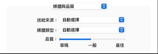 「媒體與品質」選項顯示「送紙來源」、「媒體類型」彈出式選單和「品質」位階滑桿。