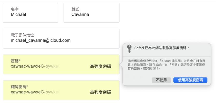 顯示 Safari 為網站建立嚴格密碼的對話框,其會儲存於使用者的「iCloud 鑰匙圈」中,並可在使用者的裝置上用於「自動填寫」。