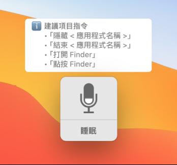 「語音控制」回饋視窗,建議的指令如「打開 Finder」或「按一下 Finder」在旁邊顯示。