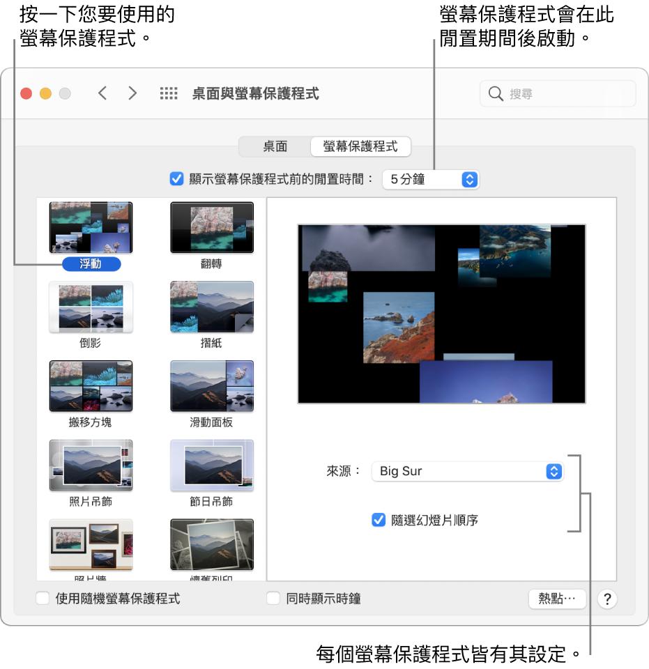 「系統偏好設定」的「螢幕保護程式」面板。