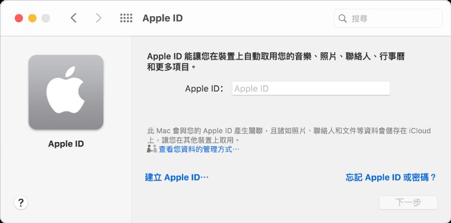 Apple ID 登入對話框,可供輸入 Apple ID 名稱和密碼。
