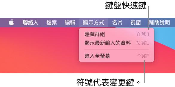 指出 Safari App 中的「檔案」選單鍵盤快速鍵