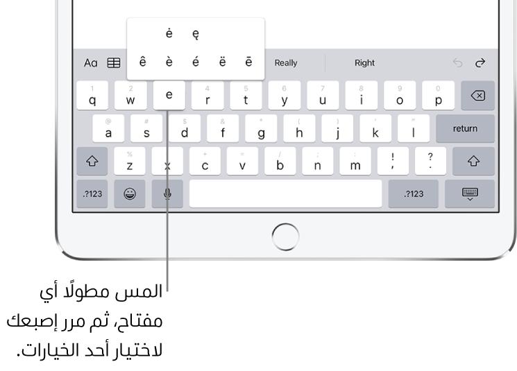 """شاشة تعرض الأحرف التي تحمل حركة بديلة للمفتاح """"e""""."""