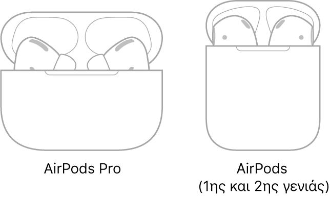 Στα αριστερά, μια εικόνα των AirPods Pro στη θήκη τους. Στα δεξιά, μια εικόνα των AirPods (2ης γενιάς) στη θήκη τους.