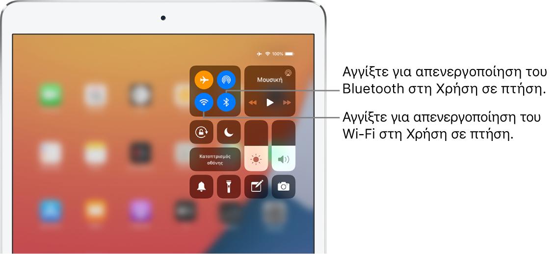 Κέντρο ελέγχου με ενεργοποιημένη τη χρήση σε πτήση, με επεξηγήσεις που αναφέρουν ότι με άγγιγμα στο κάτω αριστερό κουμπί στην πάνω αριστερή ομάδα χειριστηρίων απενεργοποιείται το Wi-Fi και ότι με άγγιγμα στο κάτω δεξί κουμπί της ίδιας ομάδας απενεργοποιείται το Bluetooth.