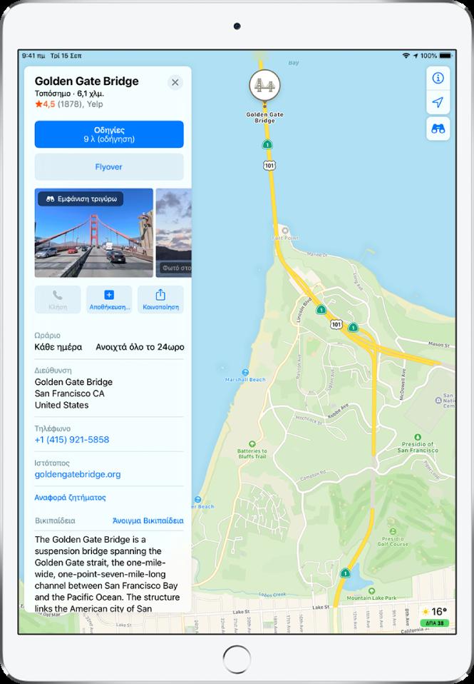 Ένας χάρτης όπου φαίνεται η τοποθεσία της Γέφυρας Γκόλντεν Γκέιτ. Η κάρτα πληροφοριών στην αριστερή πλευρά της οθόνης περιλαμβάνει κουμπιά για λήψη οδηγιών, ξενάγηση Flyover και πραγματοποίηση τηλεφωνικής κλήσης. Η κάρτα πληροφοριών παραθέτει επίσης πληροφορίες όπως ώρες λειτουργίας, μια διεύθυνση και έναν ιστότοπο.