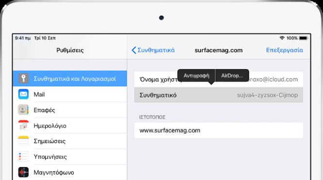 Η οθόνη «Συνθηματικά» ενός ιστότοπου. Είναι επιλεγμένη η ενότητα συνθηματικού και από πάνω της εμφανίζεται ένα μενού που περιέχει τα στοιχεία Αντιγραφή και AirDrop.