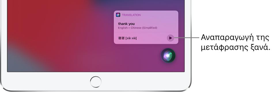 Το Siri εμφανίζει μια μετάφραση της αγγλικής φράσης «thank you» στα Μανδαρινικά. Ένα κουμπί στα δεξιά της μετάφρασης αναπαράγει τον ήχο της μετάφρασης.