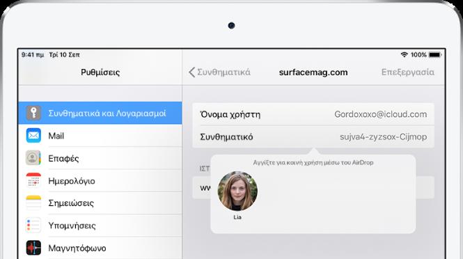 Η οθόνη «Συνθηματικά» ενός ιστότοπου. Ένα κουμπί κάτω από το πεδίο συνθηματικού εμφανίζει μια εικόνα της Lia κάτω από την οδηγία «Αγγίξτε για κοινή χρήση μέσω του AirDrop».