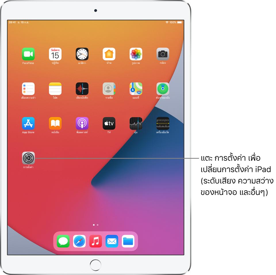หน้าจอโฮม iPad ที่มีไอคอนแอพจำนวนมากรวมถึงไอคอนแอพการตั้งค่า ซึ่งคุณสามารถแตะเพื่อเปลี่ยนระดับเสียงของ iPad ความสว่างหน้าจอ และอื่นๆ ได้