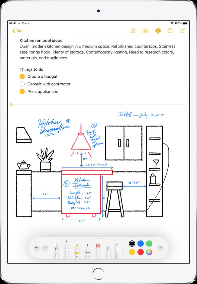 ภาพสเก็ตช์ที่วาดด้วยมือของห้องครัวแสดงพร้อมกับป้ายและการวัดสำหรับการจัดห้องครัวใหม่ แถบเครื่องมือทำเครื่องหมายแสดงขึ้นตามแนวด้านล่างสุดของหน้าจอ โดยแสดงเครื่องมือการวาดและส่วนที่เลือกสี