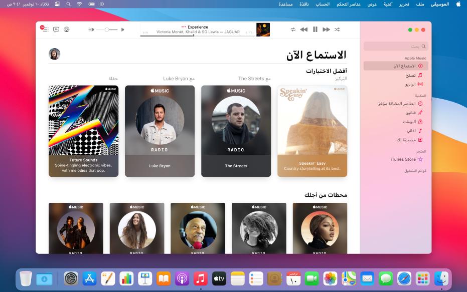 """نافذة AppleMusic تعرض """"الاستماع الآن""""."""