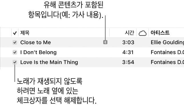 왼쪽에 체크상자가 표시되어 있고 첫 번째 노래에 유해 콘텐츠(예: 가사)가 있음을 나타내는 '유해' 기호가 표시된 음악의 노래 세부사항 보기. 노래를 재생하지 못하도록 노래 옆에 있는 체크상자를 선택 해제하십시오.