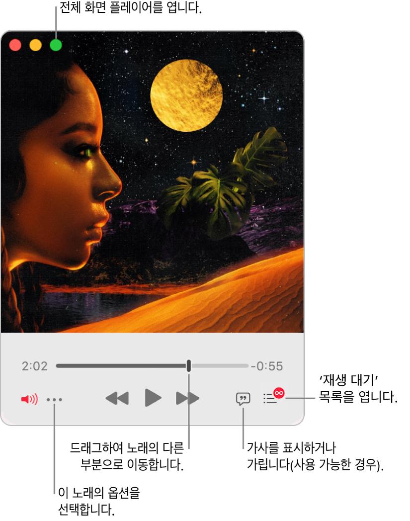 재생 중인 노래의 제어기를 표시하는 확장된 미니 플레이어. 전체 화면 플레이어를 여는 데 사용되는 초록색 버튼이 왼쪽 상단 모서리에 있음. 윈도우 하단에는 슬라이더가 있으며 드래그하여 노래의 다른 부분으로 이동할 수 있습니다. 왼쪽에 있는 슬라이더 아래에는 더 보기 버튼이 있으며 재생 중인 노래에 대한 보기 옵션 및 기타 옵션을 선택할 수 있습니다. 슬라이더 아래 오른쪽 끝에 두 개의 버튼이 있음. 사용 가능한 가사를 보거나 가릴 수 있는 '가사' 버튼과 다음에 재생할 곡을 볼 수 있는 '재생 대기' 버튼.