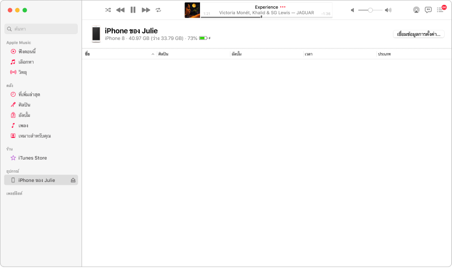 หน้าต่างแอพเพลงที่มีอุปกรณ์ (iPhone ของจูลี่) ในแถบด้านข้าง ปุ่มเชื่อมข้อมูลการตั้งค่าที่มุมขวาบนสุดจะเปิด Finder