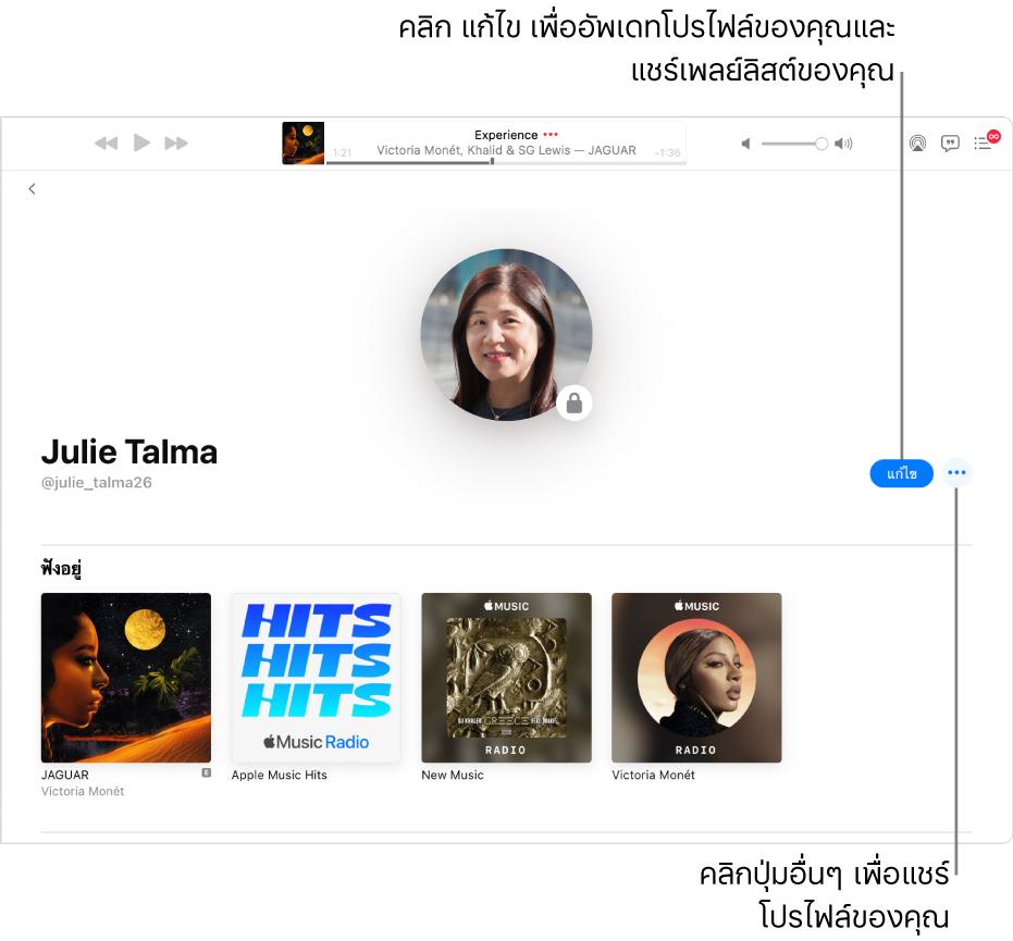 หน้าโปรไฟล์ใน Apple Music: ที่ด้านขวาของหน้าต่าง ให้คลิก แก้ไข เพื่อเลือกคนที่สามารถติดตามคุณได้ ทางด้านขวาของแก้ไข ให้คลิกปุ่มเพิ่มเติมเพื่อแชร์เพลงของคุณ