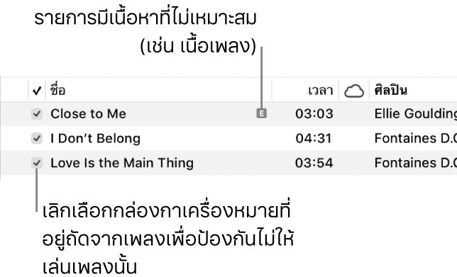 รายละเอียดของมุมมองเพลงในเพลงที่แสดงกล่องกาเครื่องหมายทางด้านซ้ายและสัญลักษณ์ไม่เหมาะสมสำหรับเพลงแรก (ซึ่งระบุว่าเพลงมีเนื้อหาที่ไม่เหมาะสม เช่น เนื้อเพลง) เลิกเลือกกล่องกาเครื่องหมายถัดจากเพลงเพื่อป้องกันไม่ให้เล่นเพลงนั้น